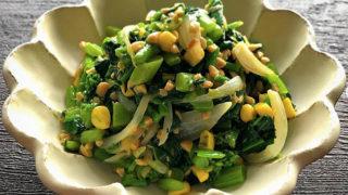 青菜とコーンのとろとろ納豆和え