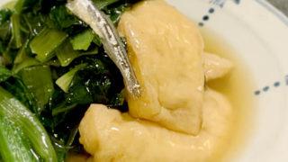 小松菜と煮干しのとろみ煮浸し