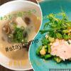 西京みそとパルメザンチーズのスープと鶏胸肉とグリーンピース カシューナッツのサラダ