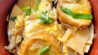 仙台麩と筍の卵とじ丼
