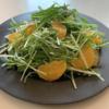 甘夏と水菜のサラダ