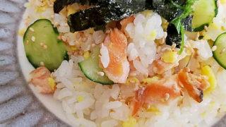 鮭ときゅうりのかんたん混ぜ寿司