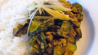 茄子と豚ひき肉のキーマカレー