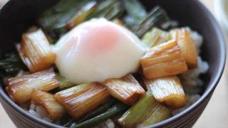 すきやき風味の白ねぎ丼