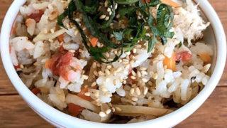 サバ缶と梅干しの炊き込みご飯