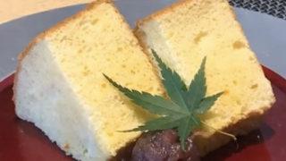 白味噌と柚子胡椒のシフォンケーキ