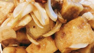 高野豆腐のマリネ
